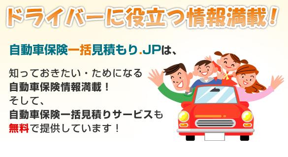 ドライバーに役立つ情報が満載!